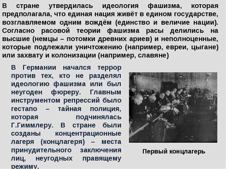 В стране утвердилась идеология фашизма, которая предполагала, что единая наци...