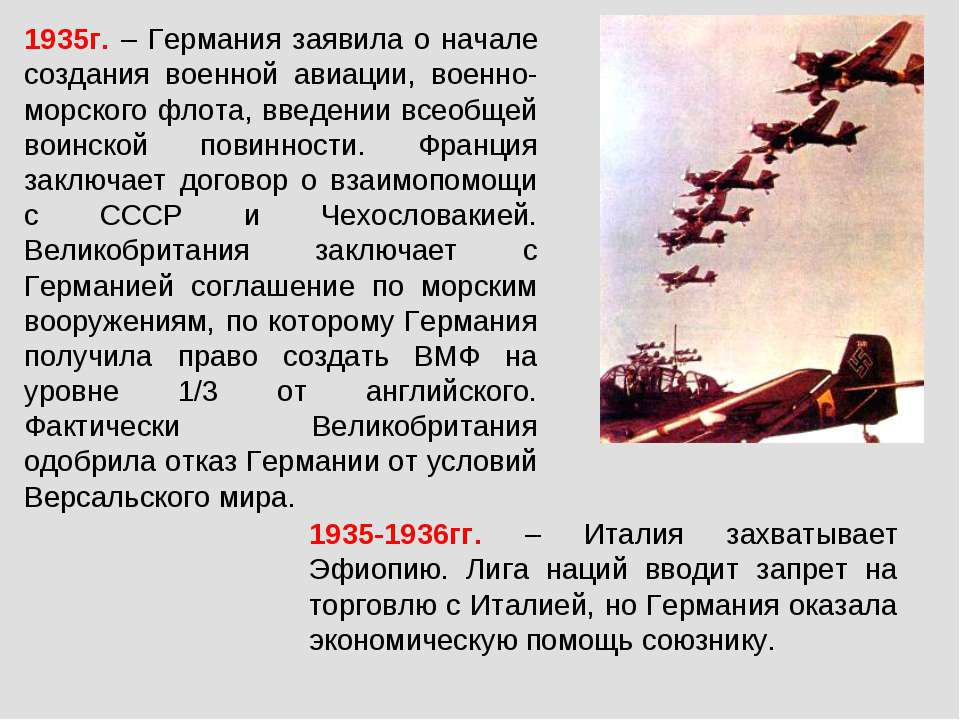 1935г. – Германия заявила о начале создания военной авиации, военно-морского ...