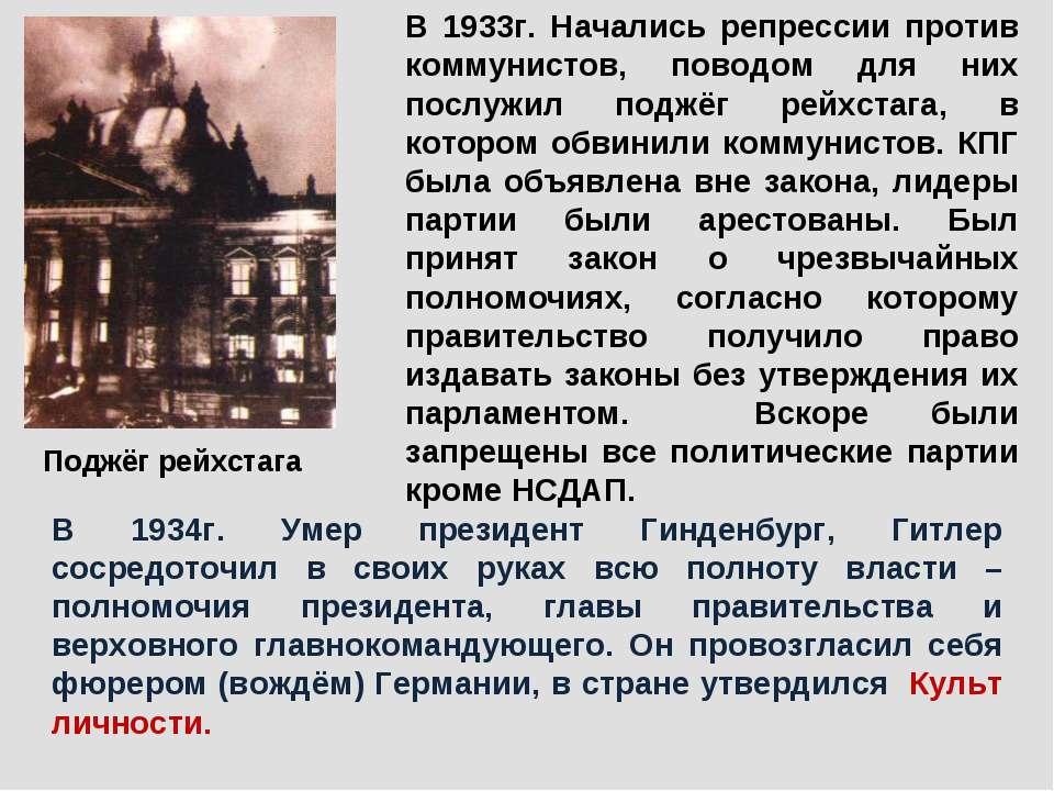 Поджёг рейхстага В 1933г. Начались репрессии против коммунистов, поводом для ...