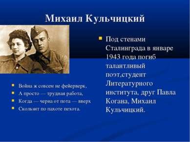 Михаил Кульчицкий Война ж совсем не фейерверк, А просто — трудная работа, Ког...