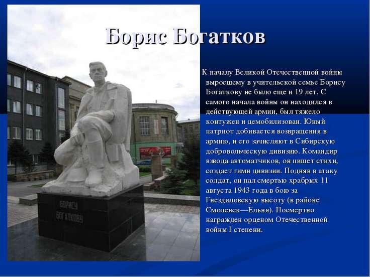Борис Богатков К началу Великой Отечественной войны выросшему в учительской с...