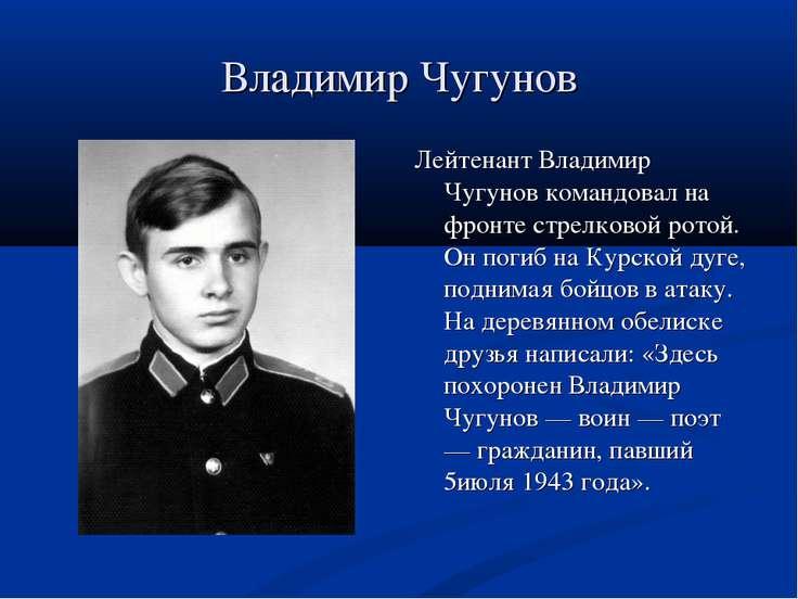 Владимир Чугунов Лейтенант Владимир Чугунов командовал на фронте стрелковой р...