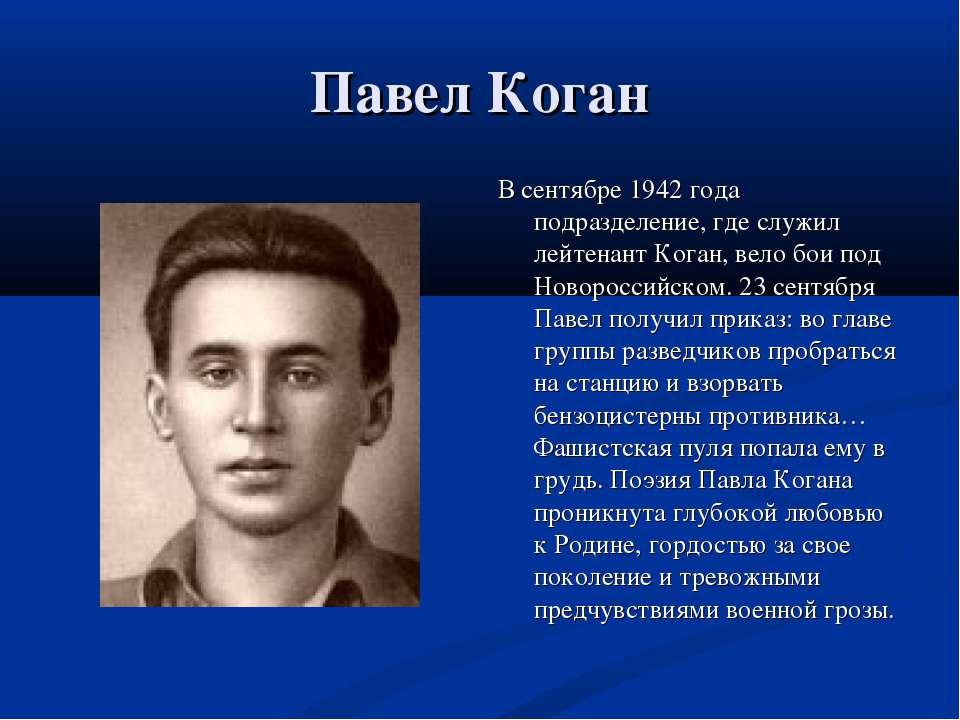 Павел Коган В сентябре 1942 года подразделение, где служил лейтенант Коган, в...