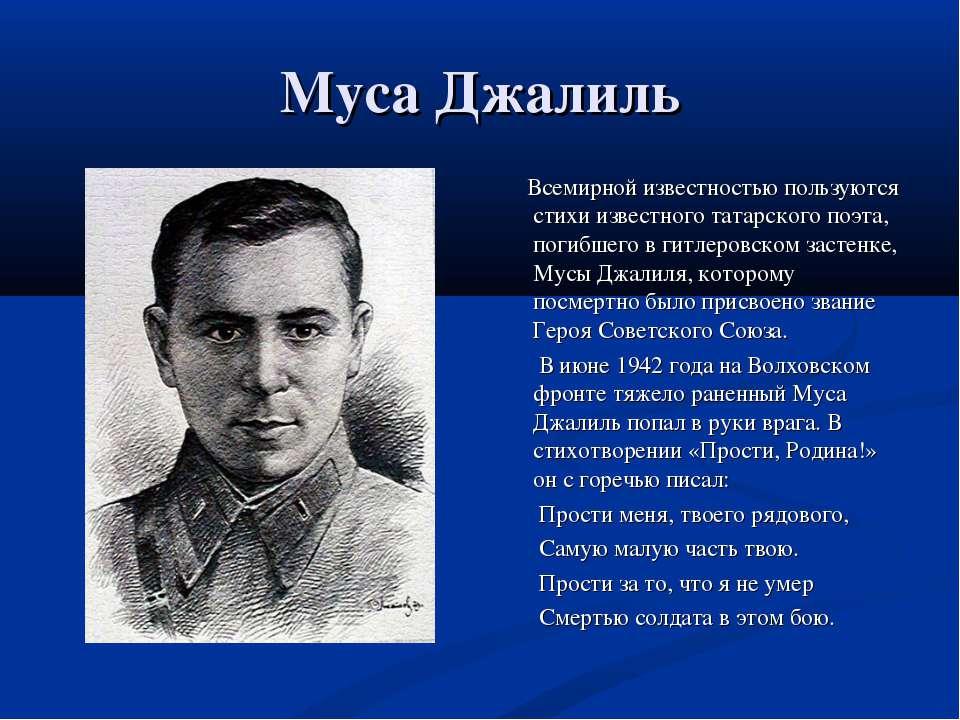 Муса Джалиль Всемирной известностью пользуются стихи известного татарского по...