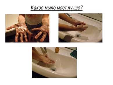Какое мыло моет лучше?