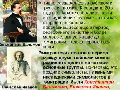 Активно создавалась за рубежом и русская поэзия. К середине 20-х годов в Па...