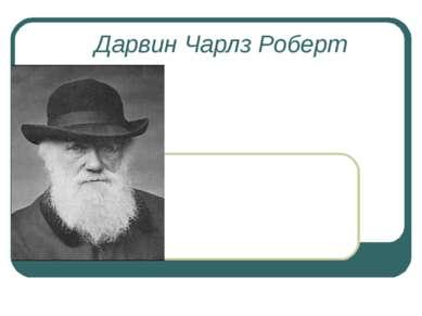 Дарвин Чарлз Роберт
