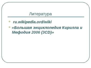 Литература ru.wikipedia.ord/wiki «Большая энциклопедия Кирилла и Мефодия 2006...