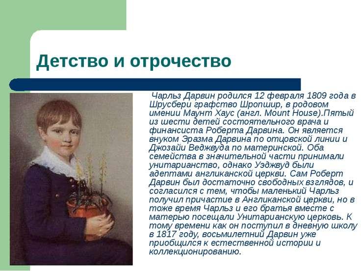 Детство и отрочество Чарльз Дарвин родился 12 февраля 1809 года в Шрусбери гр...