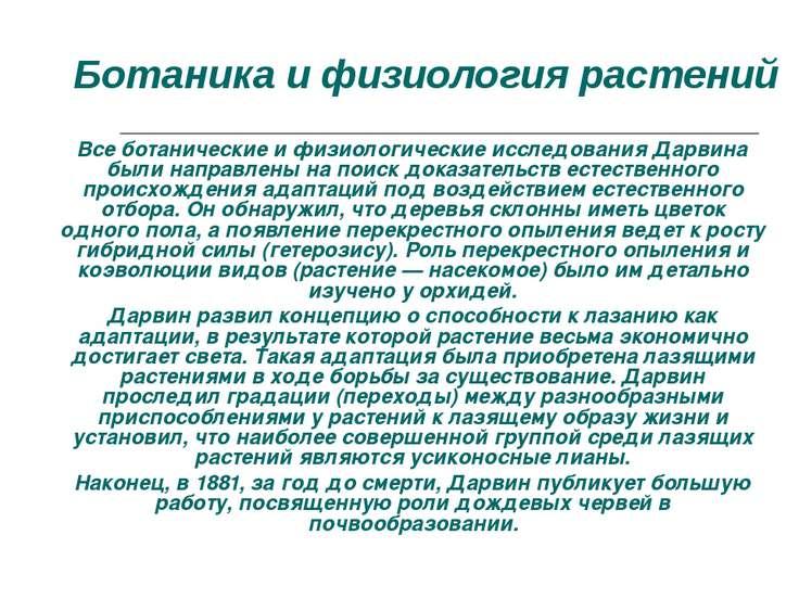 Ботаника и физиология растений Все ботанические и физиологические исследовани...