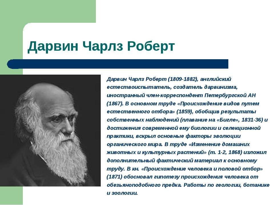 Дарвин Чарлз Роберт Дарвин Чарлз Роберт (1809-1882), английский естествоиспыт...