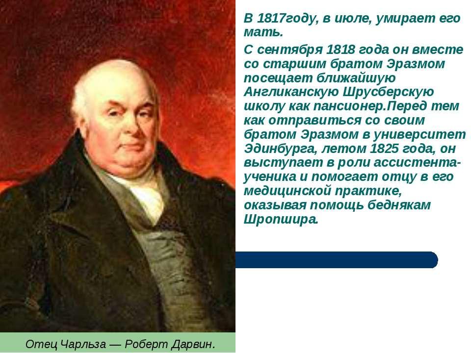 В 1817году, в июле, умирает его мать. С сентября 1818 года он вместе со старш...