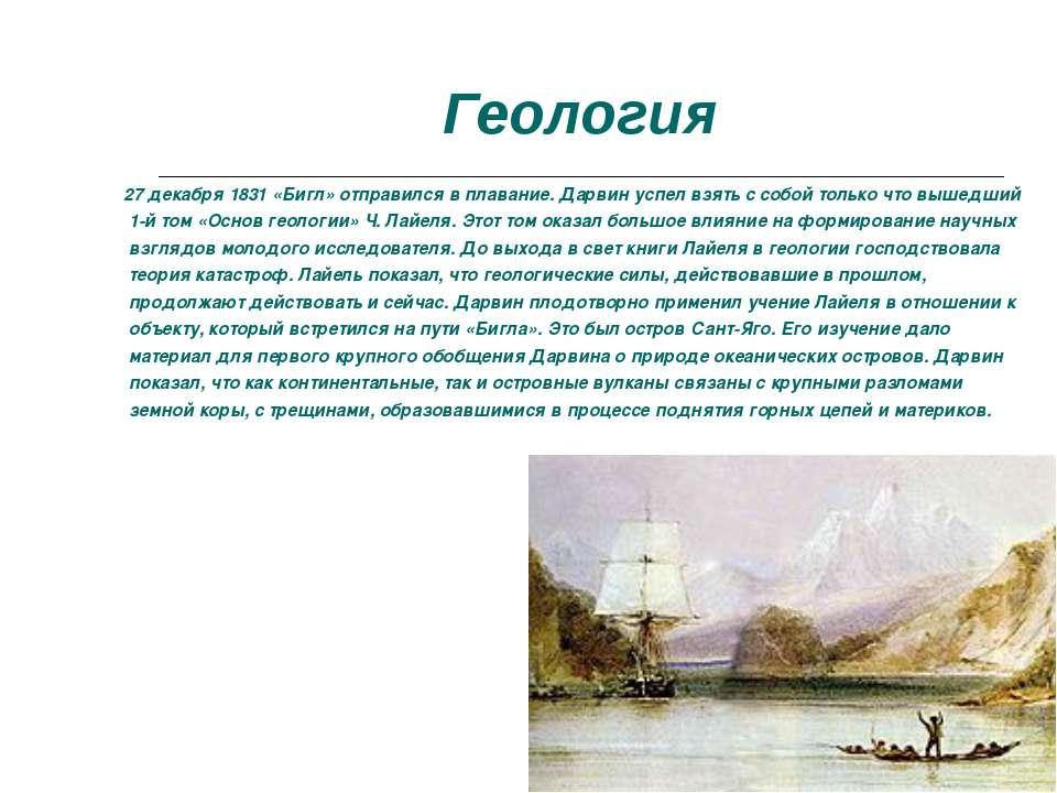 Геология 27 декабря 1831 «Бигл» отправился в плавание. Дарвин успел взять с с...