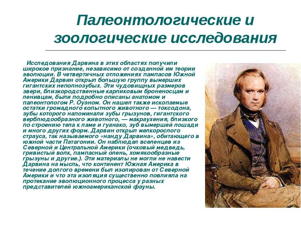 Палеонтологические и зоологические исследования Исследования Дарвина в этих о...