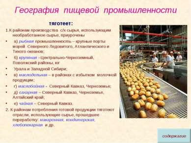 География пищевой промышленности тяготеет: 1.К районам производства с/х сырья...