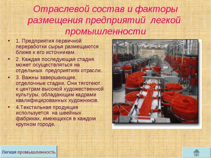 Отраслевой состав и факторы размещения предприятий легкой промышленности 1. П...