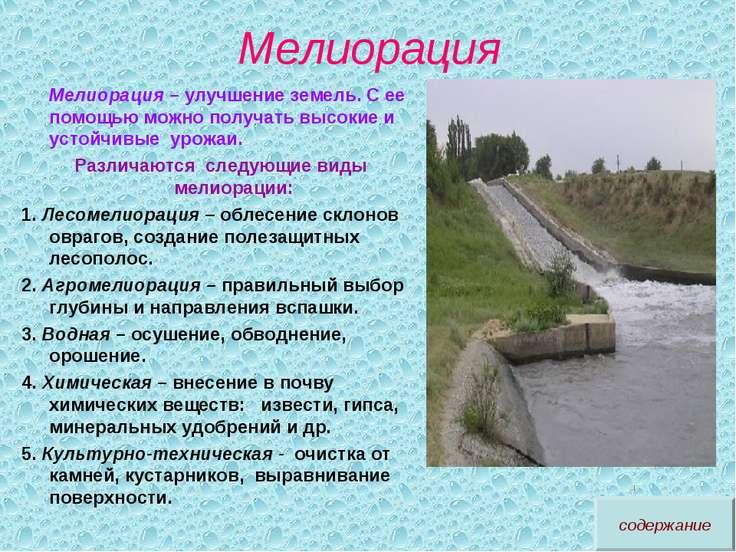 Мелиорация Мелиорация – улучшение земель. С ее помощью можно получать высокие...