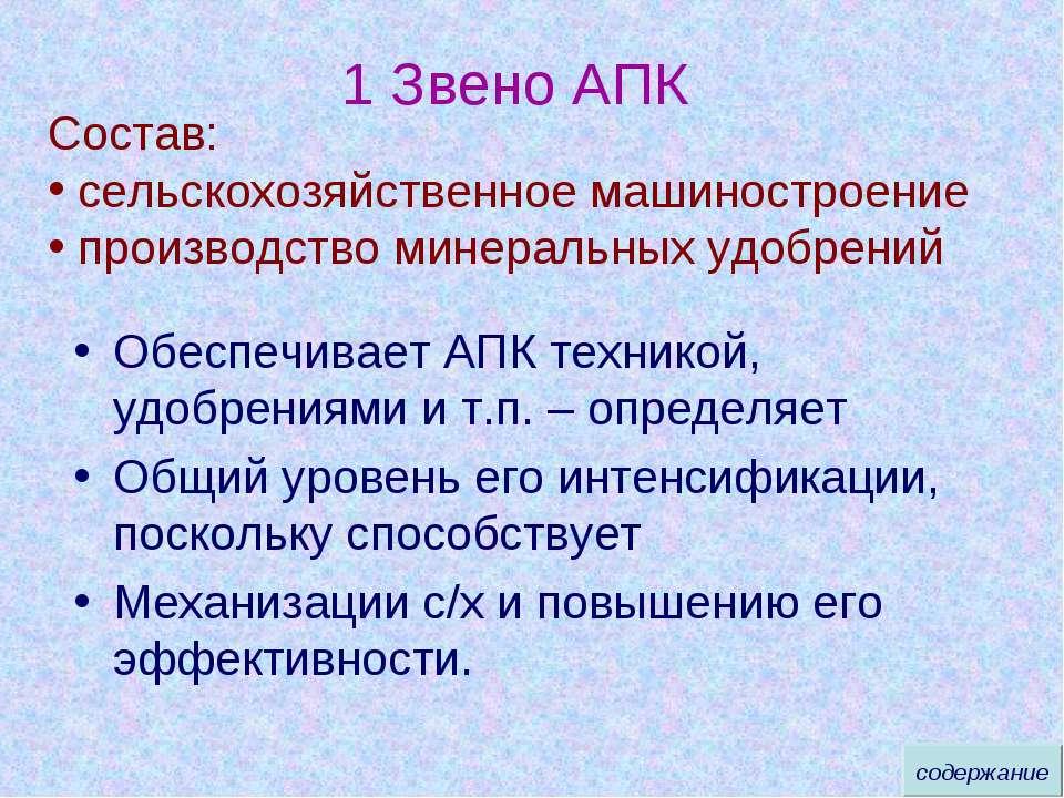 1 Звено АПК Обеспечивает АПК техникой, удобрениями и т.п. – определяет Общий ...