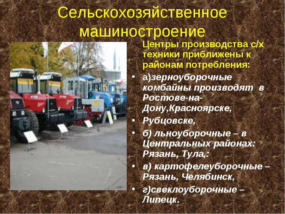 Сельскохозяйственное машиностроение Центры производства с/х техники приближен...