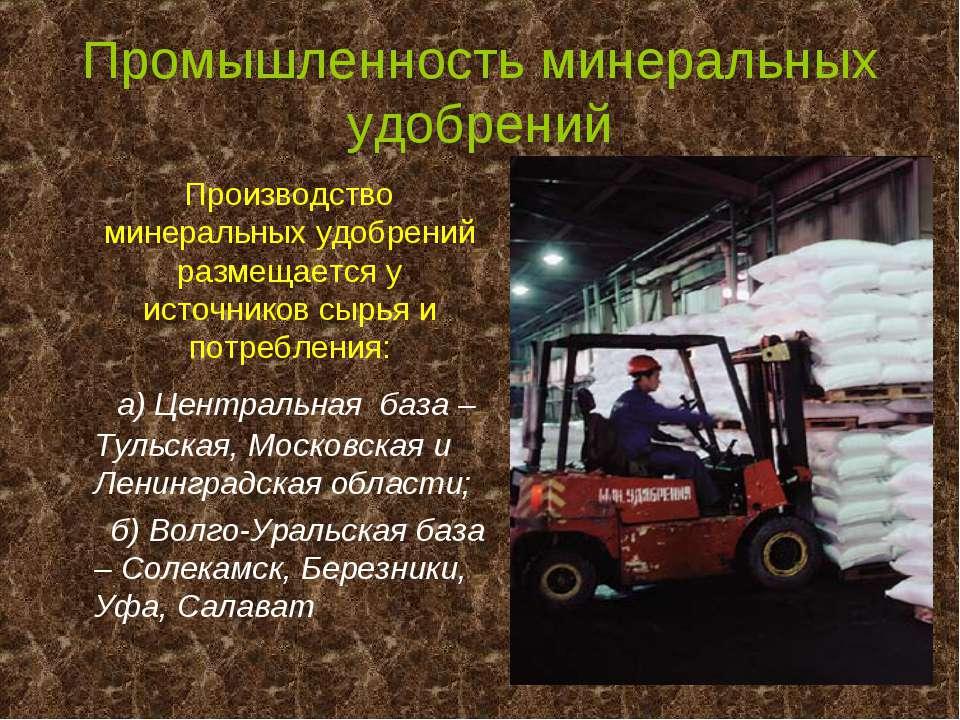 Промышленность минеральных удобрений Производство минеральных удобрений разме...