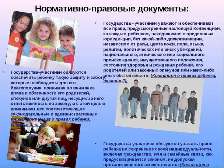 Нормативно-правовые документы: Государства-участники обязуются обеспечить реб...
