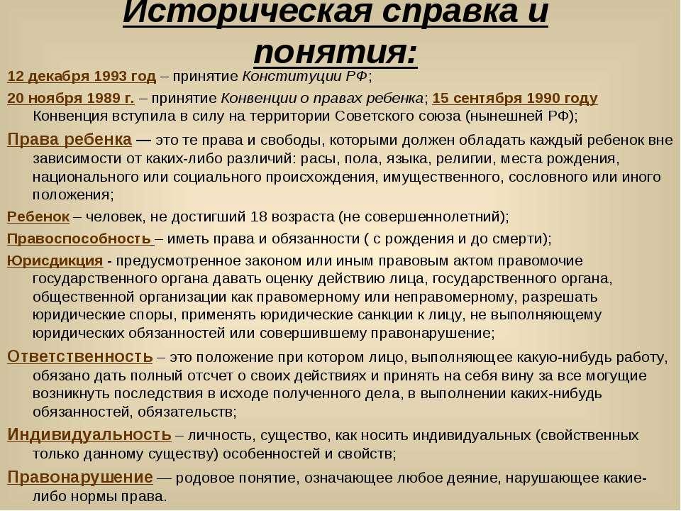 Историческая справка и понятия: 12 декабря 1993 год – принятие Конституции РФ...