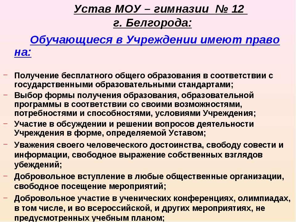 Устав МОУ – гимназии № 12 г. Белгорода: Обучающиеся в Учреждении имеют право ...