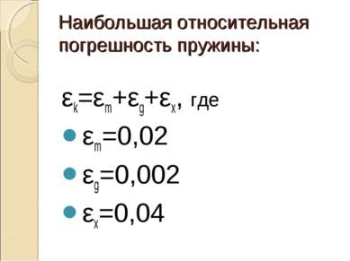 Наибольшая относительная погрешность пружины: εk=εm+εg+εx, где εm=0,02 εg=0,0...