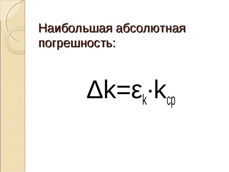 Наибольшая абсолютная погрешность: Δk=εk·kср