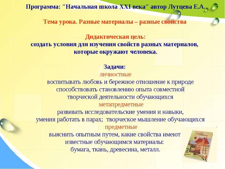 "Программа: ""Начальная школа XXI века"" автор Лутцева Е.А. Тема урока. Разные м..."