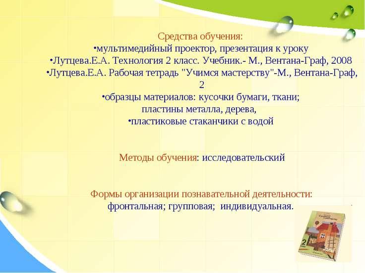 Средства обучения: мультимедийный проектор, презентация к уроку Лутцева.Е.А. ...