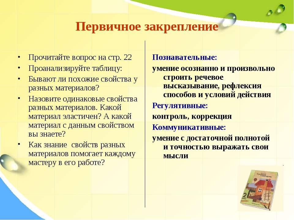 Первичное закрепление Прочитайте вопрос на стр. 22 Проанализируйте таблицу: Б...