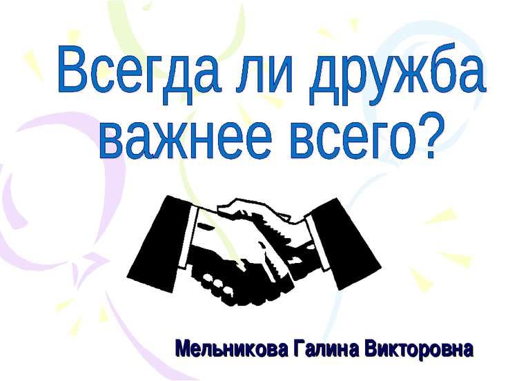 Мельникова Галина Викторовна