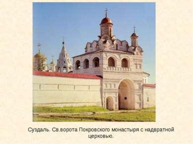 Суздаль. Св.ворота Покровского монастыря с надвратной церковью.