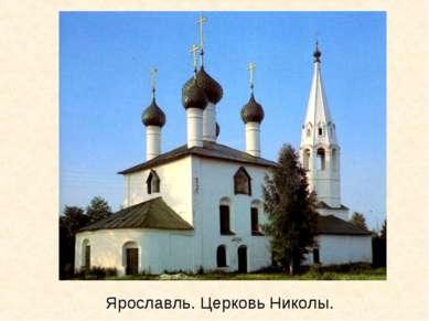 Ярославль. Церковь Николы.