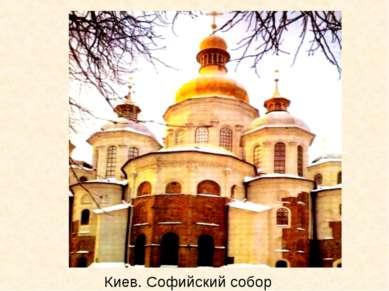 Киев. Софийский собор