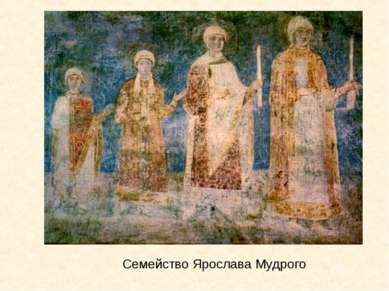 Семейство Ярослава Мудрого