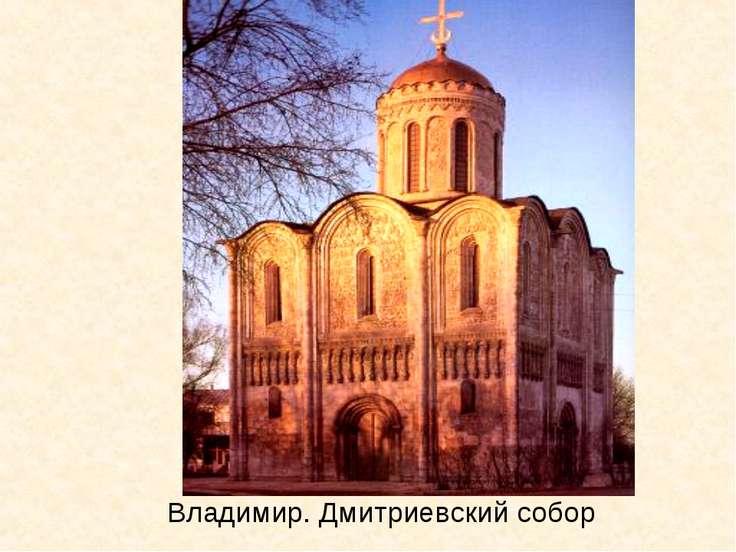 Владимир. Дмитриевский собор