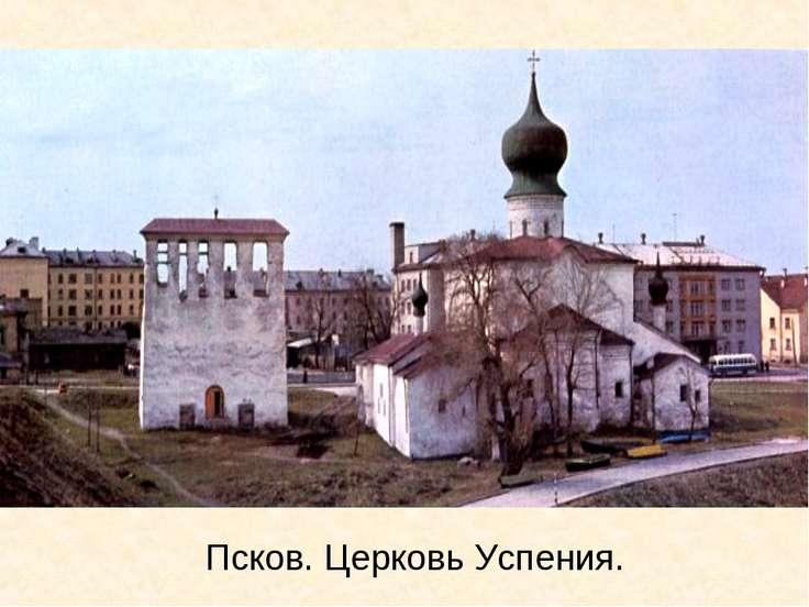 Псков. Церковь Успения.