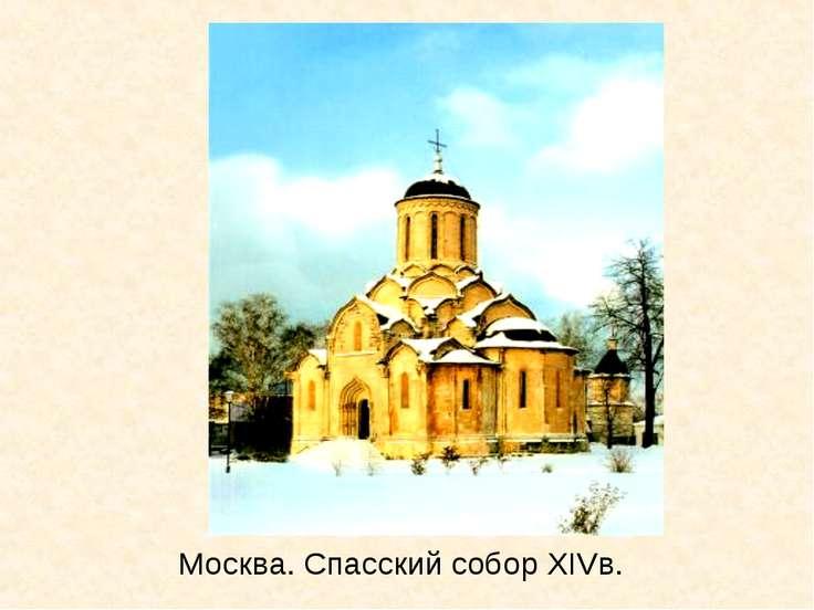 Москва. Спасский собор XIVв.
