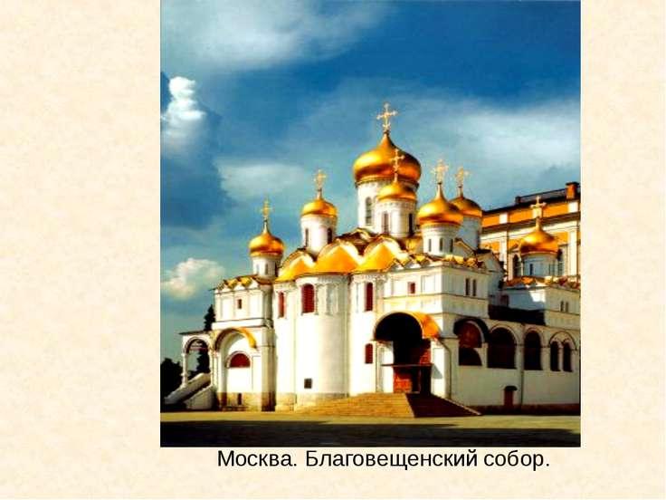 Москва. Благовещенский собор.