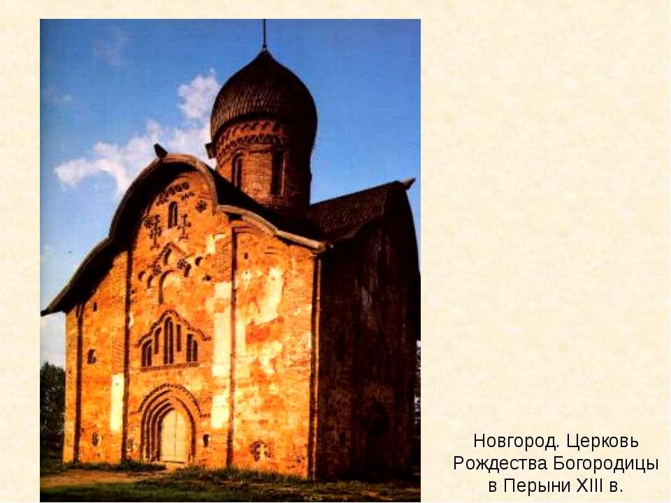Новгород. Церковь Рождества Богородицы в Перыни XIII в.