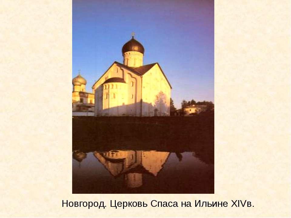 Новгород. Церковь Спаса на Ильине XIVв.