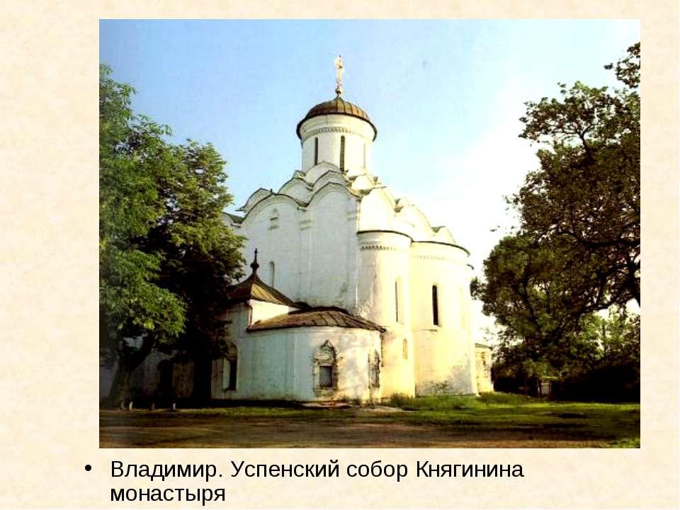 Владимир. Успенский собор Княгинина монастыря
