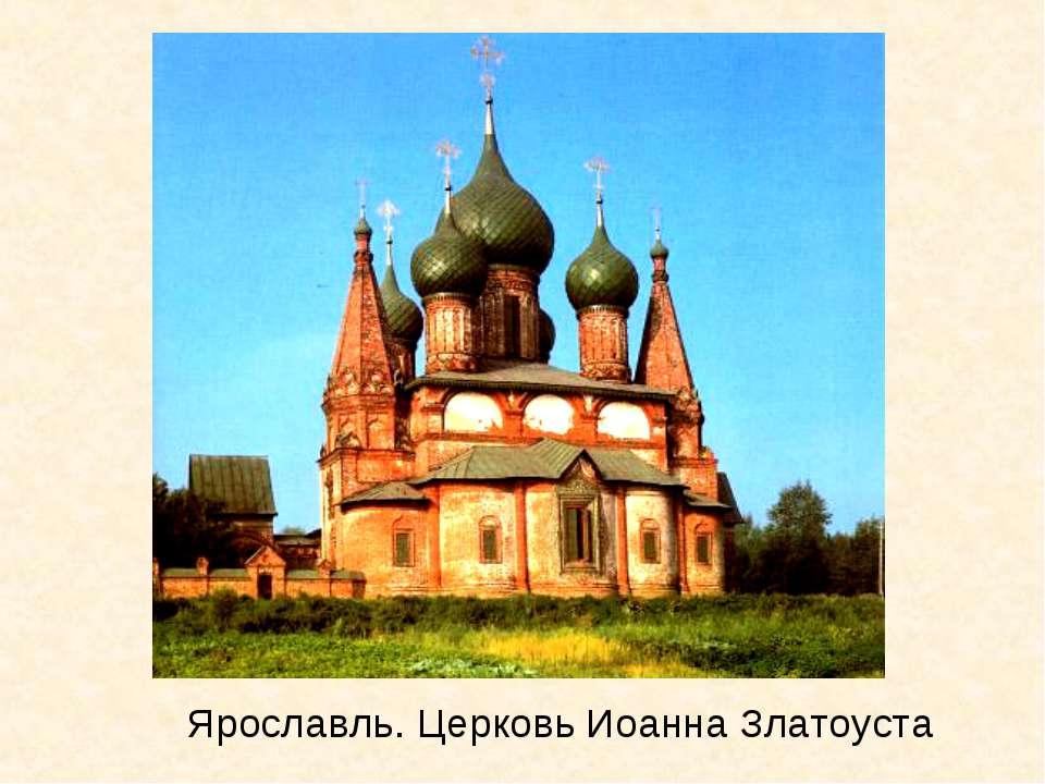 Ярославль. Церковь Иоанна Златоуста