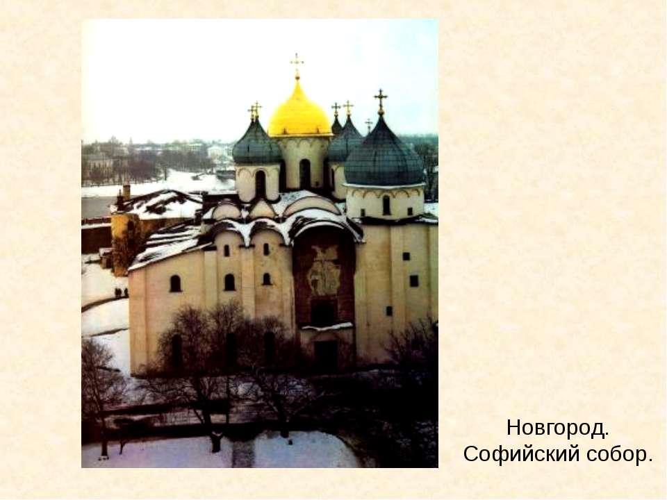 Новгород. Софийский собор.