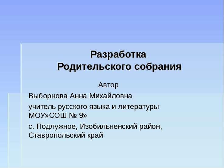 Разработка Родительского собрания Автор Выборнова Анна Михайловна учитель рус...