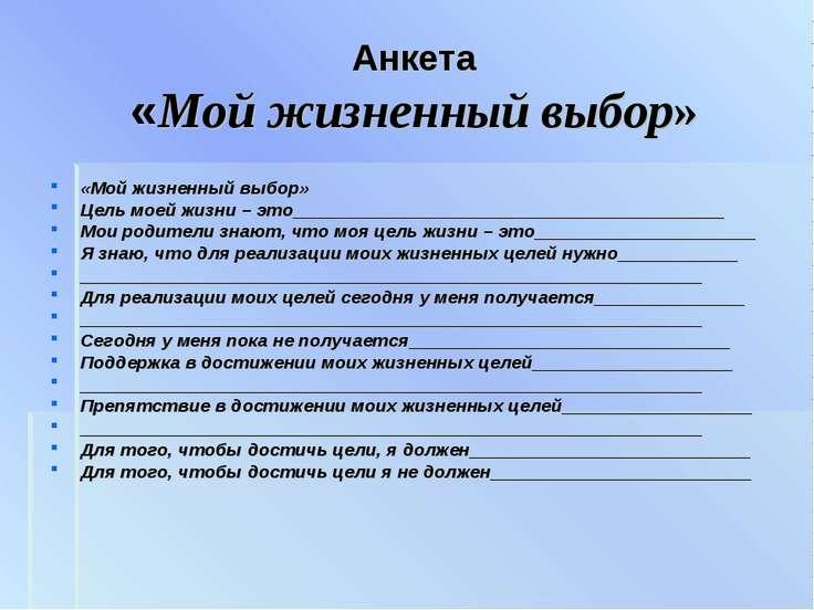 Анкета «Мой жизненный выбор» «Мой жизненный выбор» Цель моей жизни – это_____...