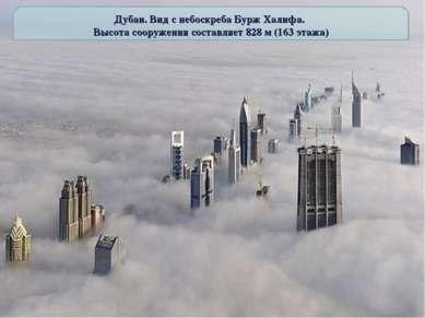 Дубаи. Вид с небоскреба Бурж Халифа. Высота сооружения составляет 828 м (163 ...