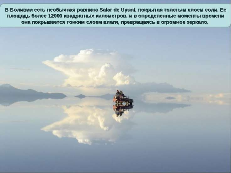 В Боливии есть необычная равнина Salar de Uyuni, покрытая толстым слоем соли....